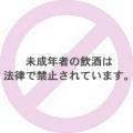 未成年者の飲酒禁止